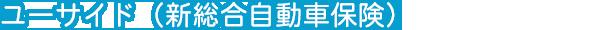 ユーサイド(新総合自動車保険)