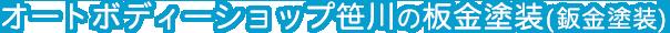 オートボディーショップ笹川の板金塗装(鈑金塗装)